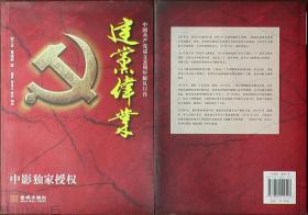 建党伟业(中国共产党成立90周年献礼巨作)