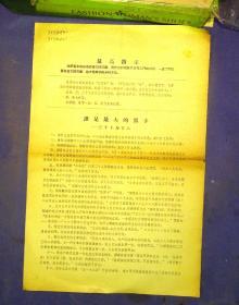 100010259  文革小报30个为什么1967.9.16