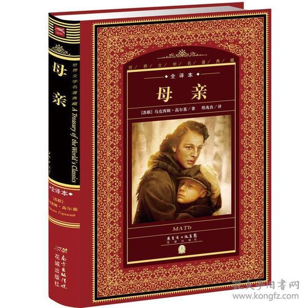 世界文学名著典藏·全译本:母亲