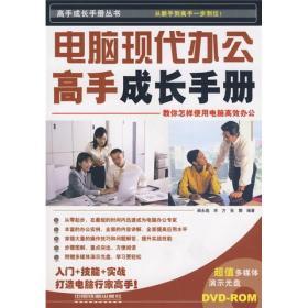 电脑现代办公高手成长手册(附光盘)