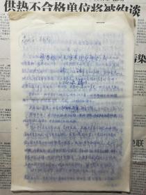 张春桥同志在总政座谈会上讲话(记录稿)作者不详