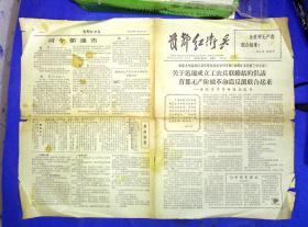 100010260  文革小报首都红卫兵1967.1.25