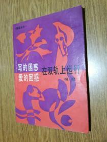 写的困惑爱的困惑在双轨上运行 [1986年一版一印]——祖慰怪味小说