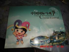 邮册:中国国际马戏节 (纪念封+邮票)