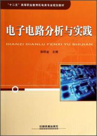"""电子电路分析与实践/""""十二五""""高等职业教育机电类专业规划教材"""
