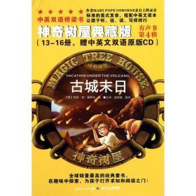 神奇树屋典藏版-中英双语桥梁书-第4辑-有声书-(13-16册.赠中英文双语原版CD)