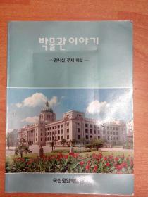 韩文原版书:박물관이야기-전시실 주제 해설  (国立中央博物馆)主题展品解说