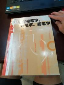 学写毛笔字、钢笔字、粉笔字 2/1