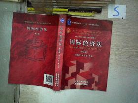 国际经济法(第3版).**