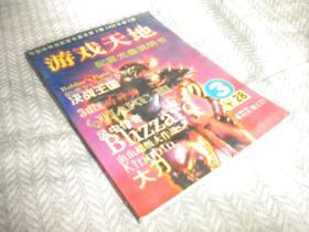 游戏天地配套光盘说明书总第3期1999年第2期(无光盘)