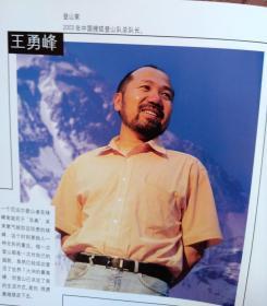 彩铜版明星插页王勇峰