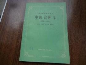 中医诊断学 (供中医·针灸专业用)