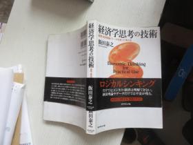 日文 经济学思考技术