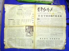 100010261   文革小报首都红卫兵1967.2.18