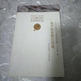 王开岭作品:每个故乡都在消逝(中学生典藏版)(自然忧思卷)