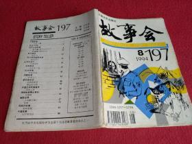 故事会1994年第8期(总第197期)