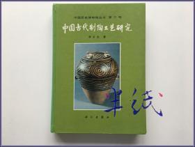 中国古代制陶工艺研究 1996年初版精装