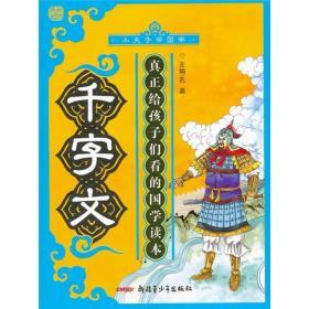 小夫子学国学:千字文