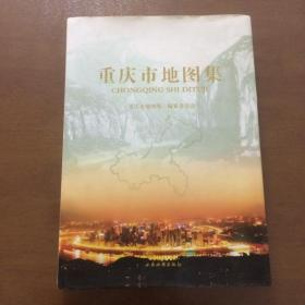 重庆市地图集 (8开精装全新)