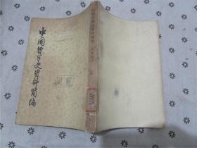 中国哲学史资料简编·先秦部分·上册(八五成新)
