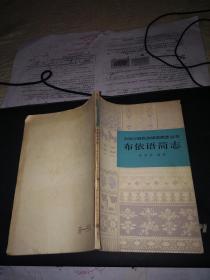 中国少数民族语言简志丛书;布衣语简志【稀缺本】