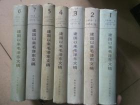 建国以来毛泽东文稿【1-7】精装