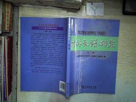 对外汉语研究 第八期
