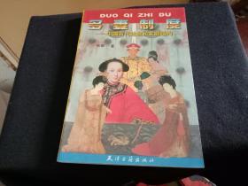 多妻制度:中国古代社会和家庭结构