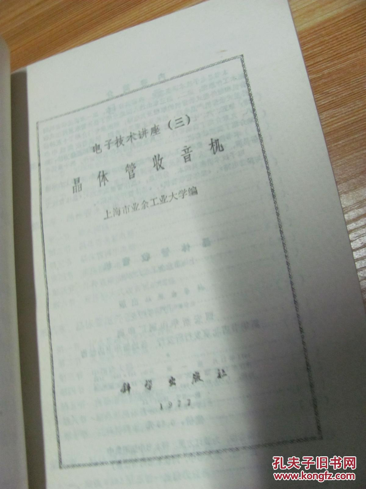 晶体管收音机_上海市业余工业大学_孔夫子旧书网