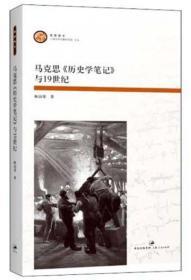 马克思《历史学笔记》与19世纪:海国图志丛书