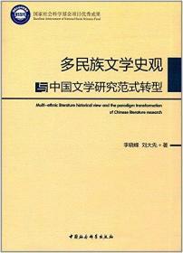 9787516189825多民族文学史观与中国文学研究范式转型