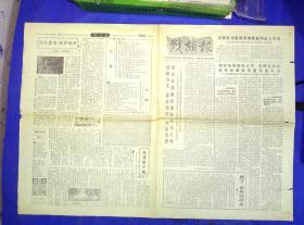 100010263  战旗报1989.2.25