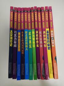 可怕的科学科学新知系列(12册合售)