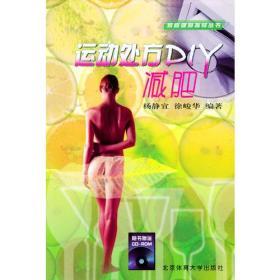 运动处方DIY减肥——家庭健身指导丛书