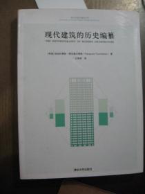 现代建筑的历史编纂