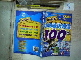 神奇图解小学英语阅读100篇(4年级)**