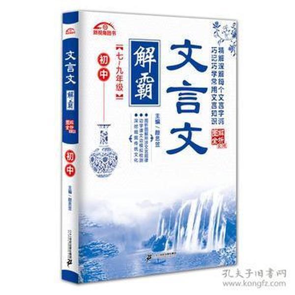 文言文解霸:初中(七-九年级)
