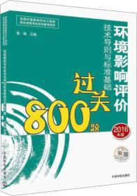 环境影响评价技术导则与标准基础过关800题\\9787511127044