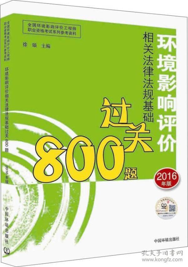 环境影响评价相关法律法规基础过关800题