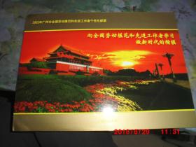 邮册:2005年广州市全国劳动模范和先进工作者个性化邮票 (12本合售)