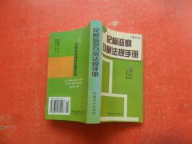 纪检监察办案法规手册(增订本)