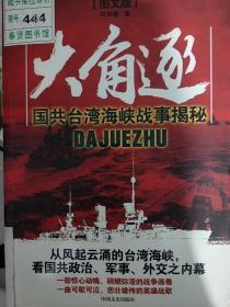 《特价!》大角逐:国共台湾海峡战事揭秘 9787503428692