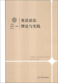 英语语法理论与实践