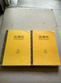 高僧传(上下全两册)