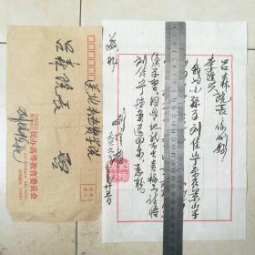 名人手札【刘培植】(1917—2006原农业部正部级副部长,陕西宜君县人 )  毛笔1页带手递封