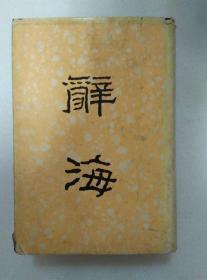 辞海 合订本 精装护封 1976年重印