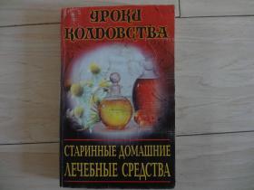 СТАРИННЫЕ ДОМАШНИЕ ЛЕЧЕБНЫЕ СРЕДСТВА(书后皮有硬折)