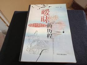 暧昧的历程:中国古代同性恋史