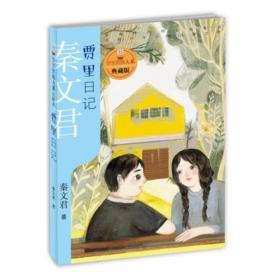 贾里贾梅大系典藏版  贾里日记