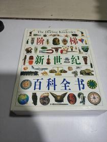 阶梯新世纪百科全书彩色图解